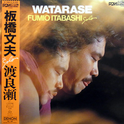 Fumio Itabashi 板橋文夫 Watarase