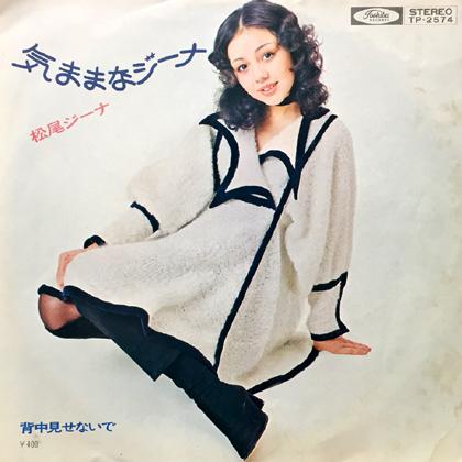 松尾ジーナ (Jina Matsuo) / 気ままなジーナ