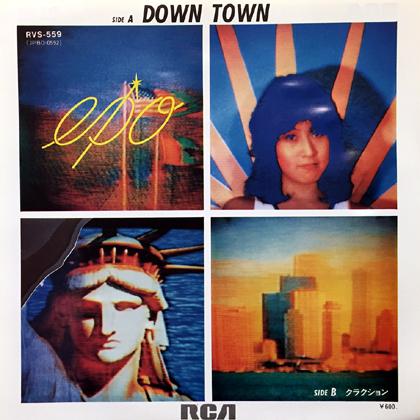 エポ (Epo) / DOWN TOWN
