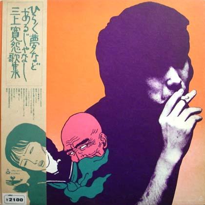 三上寛 (Kan Mikami) / ひらく夢などあるじゃなし 三上寛怨歌集