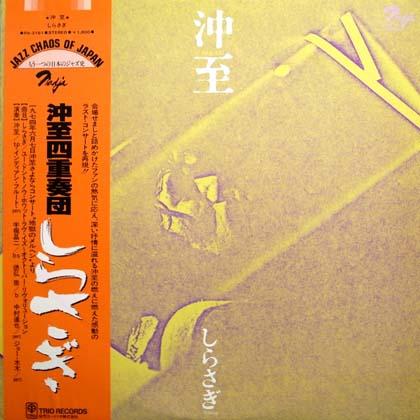 沖至四重奏団 (Itaru Oki Quartet) / しらさぎ