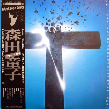 森田童子 (Douji Morita) / マザー・スカイ=きみは悲しみの青い空をひとりで飛べるか