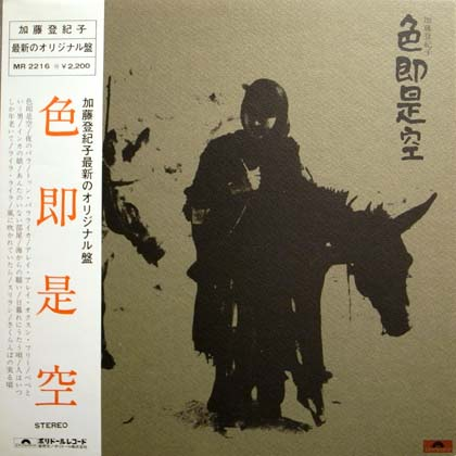 加藤登紀子 (Tokiko Kato) / 色即是空