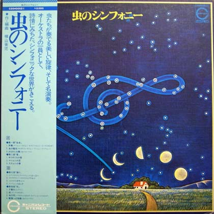 横山菁児 (Seiji Yokoyama) / 虫のシンフォニー