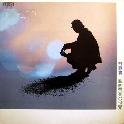 斉藤耕一 (Kouichi Saito) / 映画音楽の世界