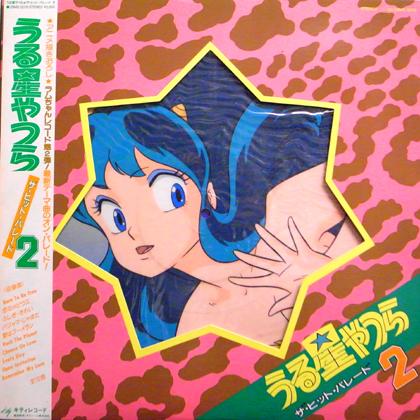 OST (Fumi Itakura, Mickie Yoshino) / うる星やつら ザ・ヒット・パレード2