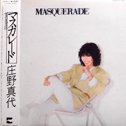 庄野真代 (Mayo Shono) / マスカレード