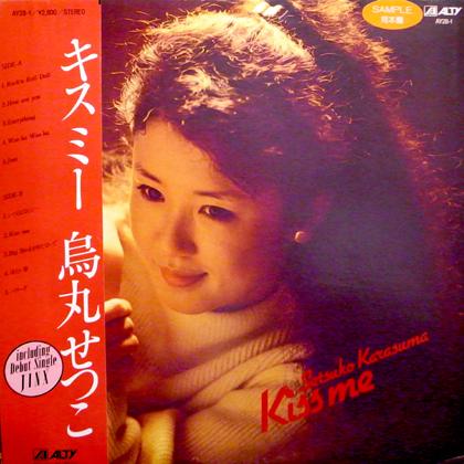 烏丸せつこ (Setsuko Karasuma) / キスミー