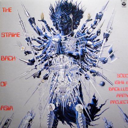 石井聰互&バチラス・アーミー・プロジェクト (Sogo Ishii) / THE STRIKE BACK OF ASIA