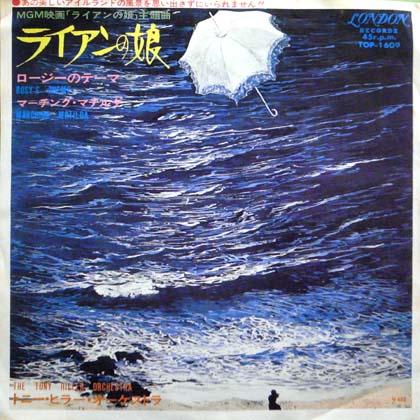 トニー・ヒラー・オーケストラ (The Tony Hiller Orchestra) / ロージーのテーマ