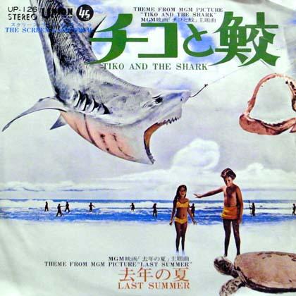 スクリーン・ランド・オーケストラ (The Screen Land Orch.) / チコと鮫