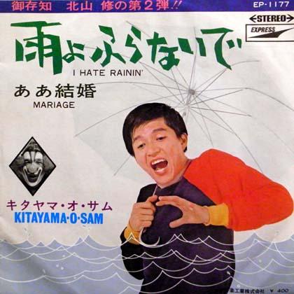 キタヤマ・オ・サム (O Sam Kitayama) / 雨よふらないで