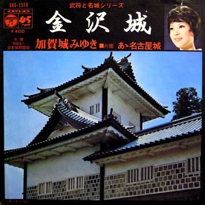 舟木一夫 (Kazuo Funaki) / あゝ名古屋城
