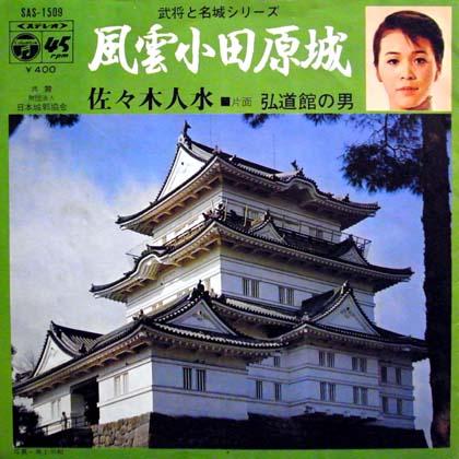 佐々木人水 (Jinsui Sasaki) / 風雲小田原城