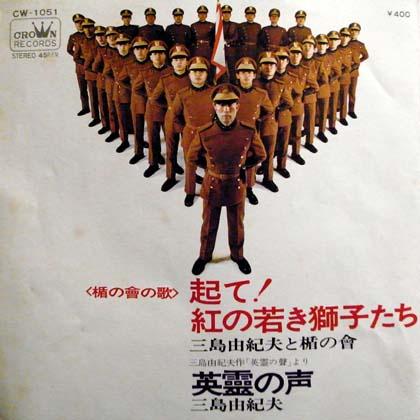 三島由紀夫と楯の會 (Yukio Mishima) / 起て!紅の若き獅子たち