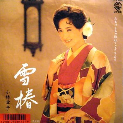 小林幸子 (Sachiko Kobayashi) / 雪椿