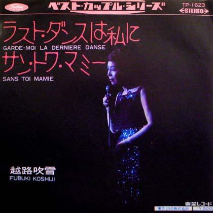 越路吹雪 (Fubuki Koshiji) / ラスト・ダンスは私に