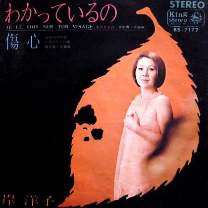 岸洋子 (Yoko Kishi) / わかっているの