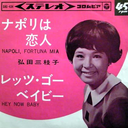 弘田三枝子 (Mieko Hirota) / ナポリは恋人