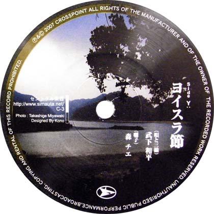 武下和平 (Kazuhira Takeshita) / ヨイスラ節