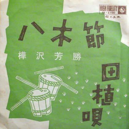樺沢芳勝 (Yoshikatsu Kabasawa) / 八木節