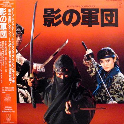 OST (Spectrum) / 影の軍団