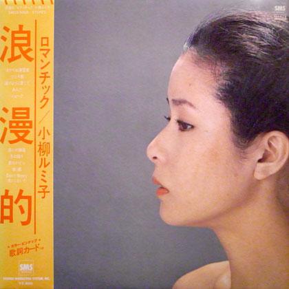 小柳ルミ子 (Rumiko Koyanagi) / 浪漫的