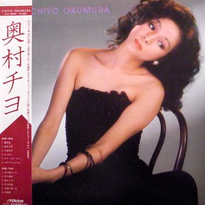 奥村チヨ (Chiyo Okumura) / CHIYO OKUMURA