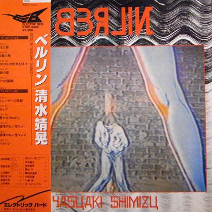 清水靖晃 (Yasuaki Shimizu) / BERLIN