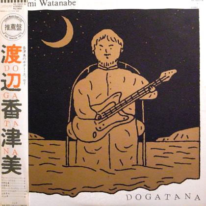 渡辺香津美 (Kazumi Watanabe) / DOGATANA