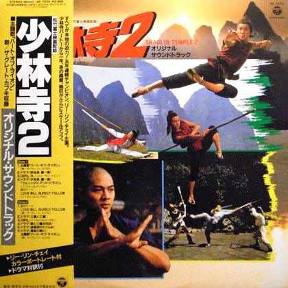 OST (Toshiyuki Kimori) / 少林寺2