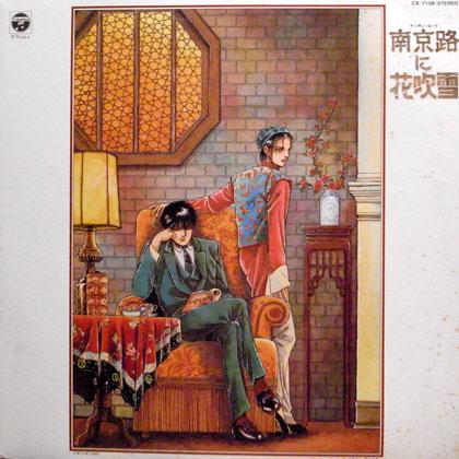 OST (Katsuya Kobayashi) / 南京路に花吹雪