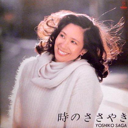 嵯峨美子 (Yoshiko Saga) / 時のささやき
