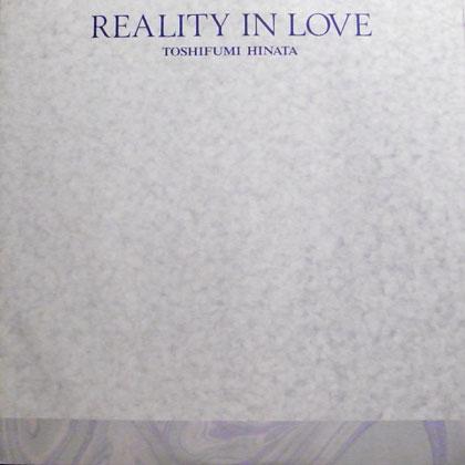 日向敏文 (Toshifumi Hinata) / REALITY IN LOVE