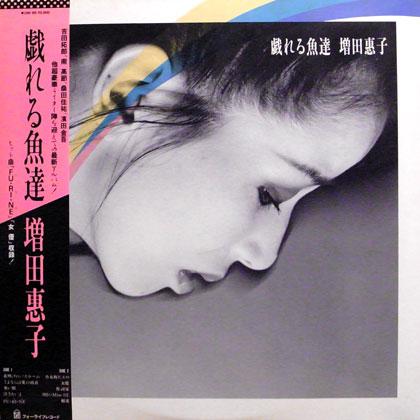 増田恵子 (Keiko Masuda) / 戯れる魚達