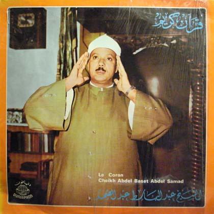 CHEIKH ABDEL BASET ABDEL SAMAD / SOURAT AL AHZAB