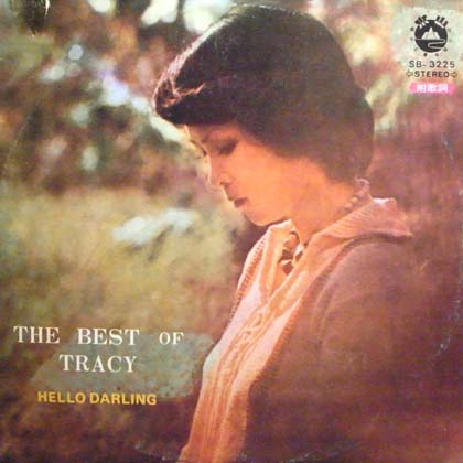 黃鶯鶯 / THE BEST OF TRACY