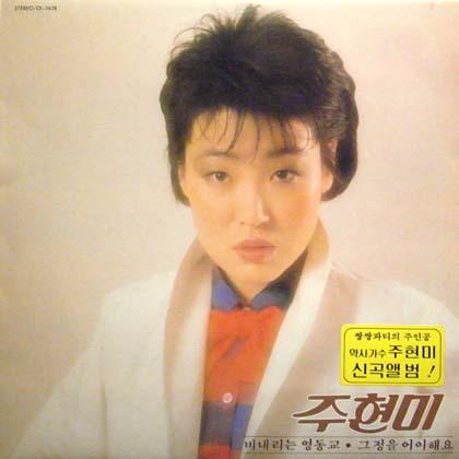 주현미 (Chou, Hsuan Mei) / 주현미 1집 (OL-2628)