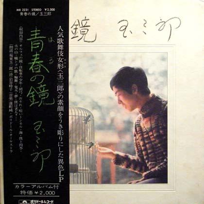 坂東玉三郎 (Tamasaburoh Bandoh) / 青春の鏡