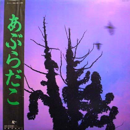 あぶらだこ (Aburadako) / S.T. (木盤)