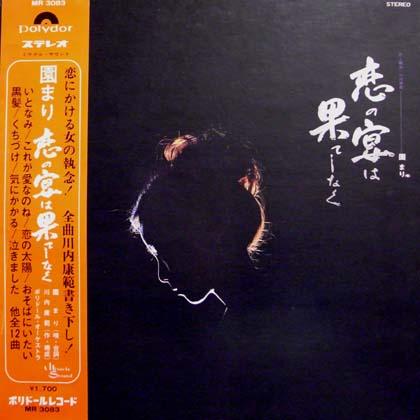園まり (Mari Sono) / 恋の宴は果てしなく