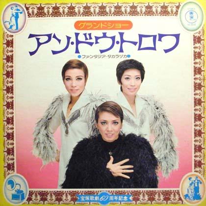 ファンタジア・タカラヅカ (Takarazuka Revue Company) / アン・ドウ・トロワ