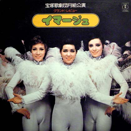 宝塚歌劇団月組 (Takarazuka Revue Company) / イマージュ