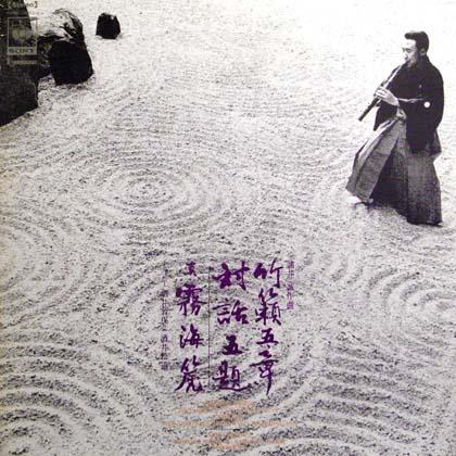 諸井誠 (Makoto Moroi) / 竹籟五章 、対話五題、霧海篪