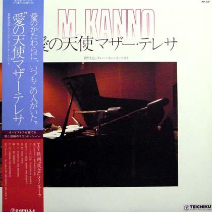 菅野光亮とノイエ・ハーモニーオーケストラ (Mitsuaki Kanno) / 愛の天使 マザー・テレサ