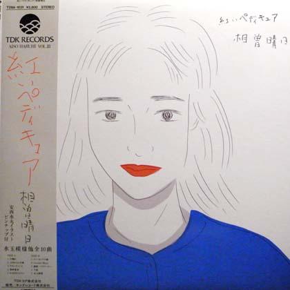 相曽晴日 (Haruhi Aiso) / 紅いペディキュア