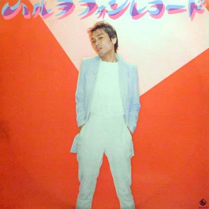近田春夫 (Haruo Chikada) / ハルオフォン・レコード