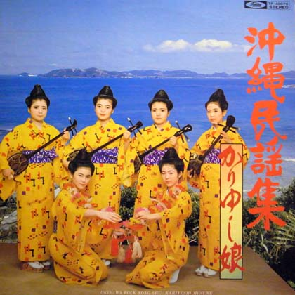 かりゆし娘 / 沖縄民謡集