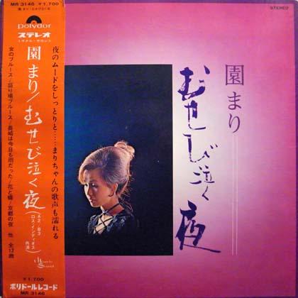 園まり (Mari Sono) / むせび泣く夜