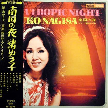 渚ゆう子 (Yuko Nagisa) / 南国の夜